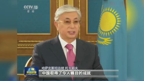 哈萨克斯坦总统上新闻联播,大秀中文