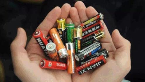 """才知道旧电池特别""""值钱"""",男女人都用得上,后悔知道晚了"""