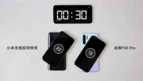 大功率无线反向充电,还能给iPhone充电?