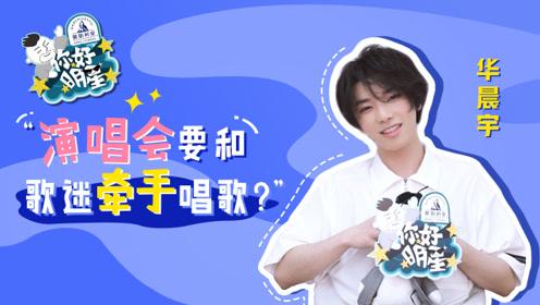 你好明星x水瓶座华晨宇:演唱会要和歌迷牵手唱歌?