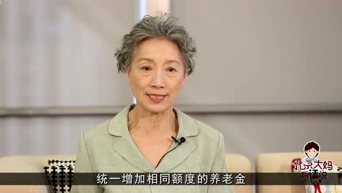 北京大妈满满干货 2019养老金调整分析!