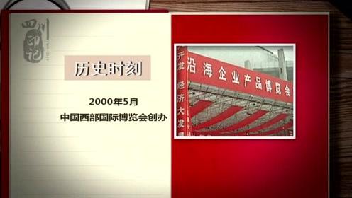 四川印记(38)中国西部国际博览会创办