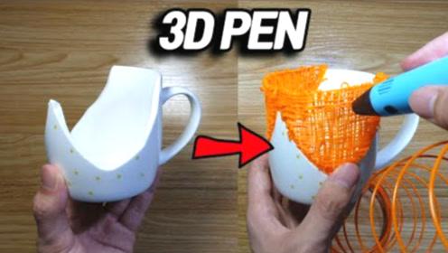 老外用打印笔修复水杯,成品创意满满,只是这么喝水不扎嘴吗?