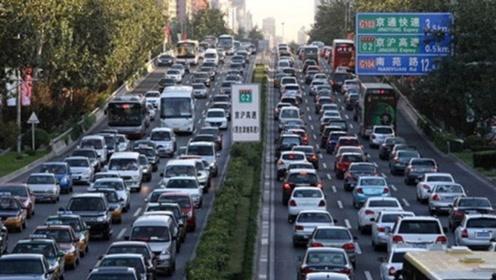 中秋出行拥堵预测:今天18点至20点最堵 假期高速公路不免费