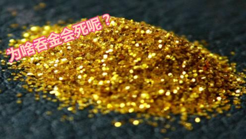 金子没毒,也不被胃酸溶解,为啥古代人吞金子能导致死亡?