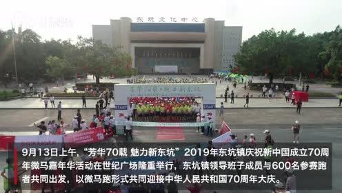东莞这个镇中秋挤爆了,600余人用这种方式迎接70周年大庆!