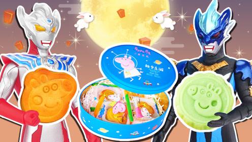 泰迦奥特曼中秋节分享小猪佩奇月饼!