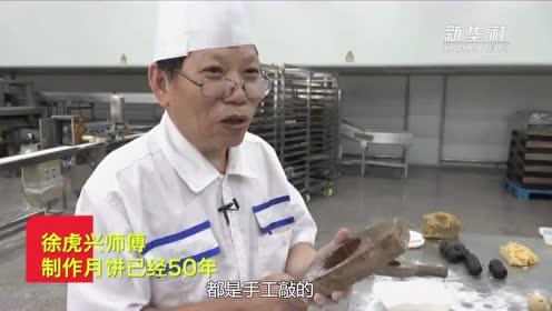 2分钟跟老师傅学做广式月饼