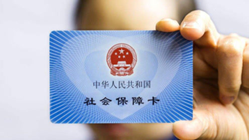 社保卡3个密码一定要改掉,风险是非常大的,不然钱会被取走