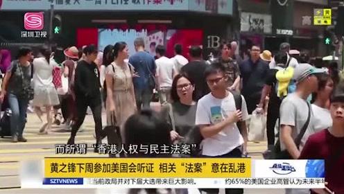 """黄之锋勾结""""反华急先锋"""",竟主动乞求美国对香港下黑手"""