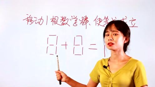 初中趣味数学题,只移动一根火柴,得8+8=1成立?快挑战试试