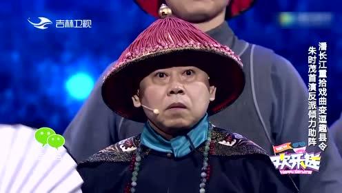 东北小品《毛驴县令》潘长江变身毛驴县令被刺杀