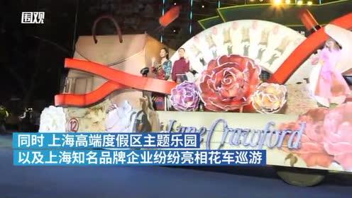 25辆花车亮相上海旅游节,30万人观看