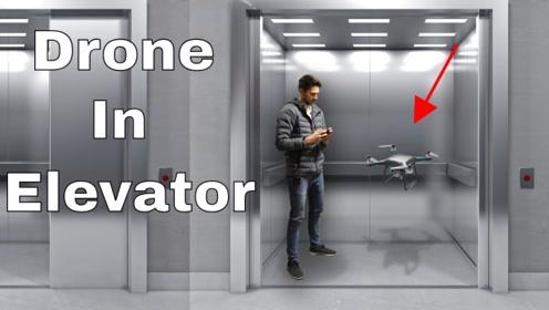 老外突发奇想,挑战在电梯里面玩无人机,你猜结果会如何?