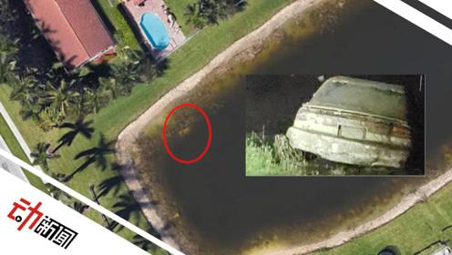 美一网友用谷歌地图竟发现池塘沉车:失踪22年男子遗骸被找到