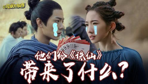 肖战孟美岐对《诛仙》的3亿票房产生了多大影响?