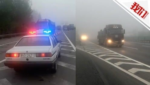 北京以南河北段出现大雾能见度不足50米 多条高速公路管控