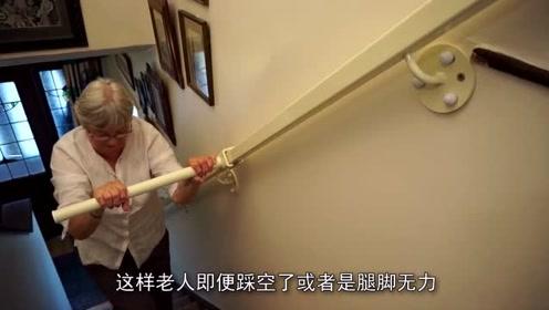 外国女孩发明上下楼神器,老人再也不怕腿脚发软了,简直福音!