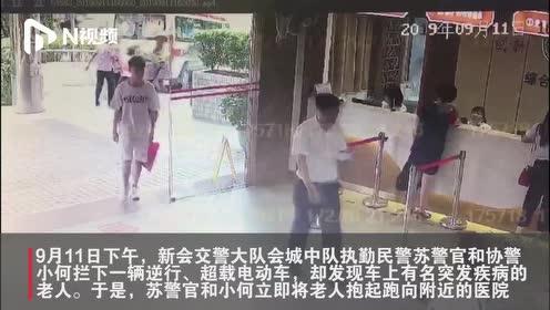 江门女子为救急病婆婆逆行开车,交警拦下抱起老人奔向医院