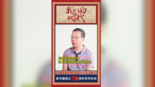 援非医生魏彦芳:病人把中国医生当做救星