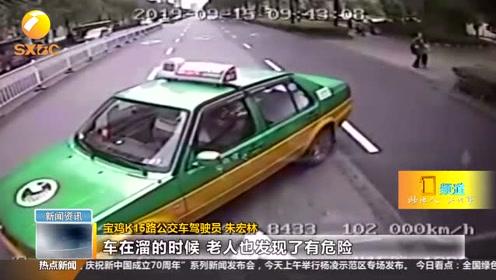 宝鸡:出租车无人驾驶逆行 公交车驾驶员冲了上去