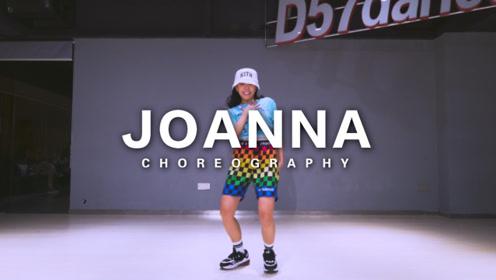 D57舞蹈工作室,JOANNA编舞视频