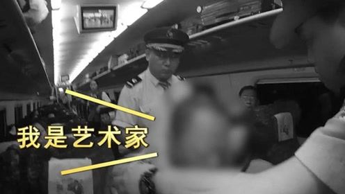 """白酒泡面还大叫""""我是艺术家""""一男子列车上大声喧哗被行拘10日"""