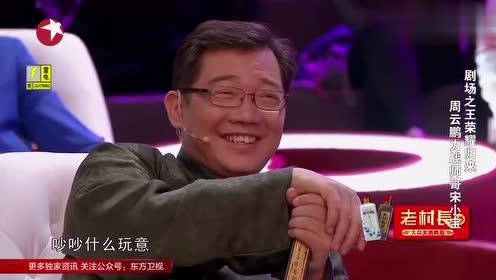 观众看节目咋啥都不带,周云鹏不乐意了:看猴还得扔个面包呢!