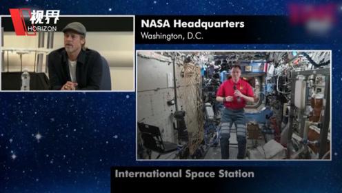 布拉德·皮特与空间站直播连线 问宇航员我和克鲁尼谁演得更好