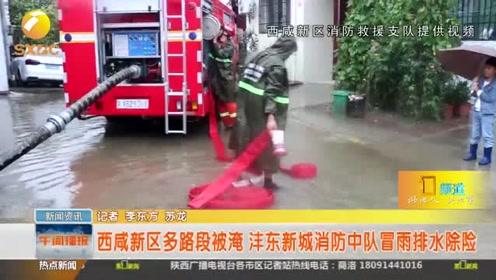 西咸新区多路段被淹 沣东新城消防中队冒雨排水除险