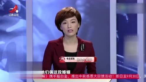 杨先生姐姐:家里人都希望弟弟 弟媳不要离婚