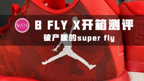 Jordan B FLY X开箱测评