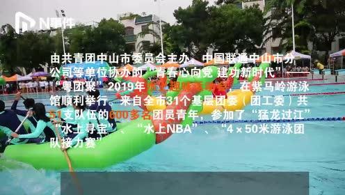 """水上趣味运动会开赛!600多名中山青年""""水上交友"""""""