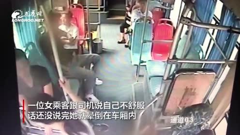 点赞!公交车上女乘客晕倒全车齐救助