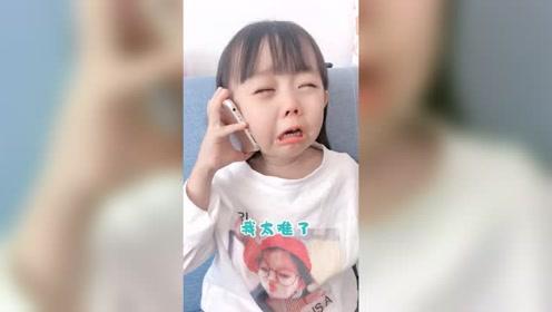 小女孩给奶奶打电话诉苦走红:你儿子不让看手机电视我太难了!