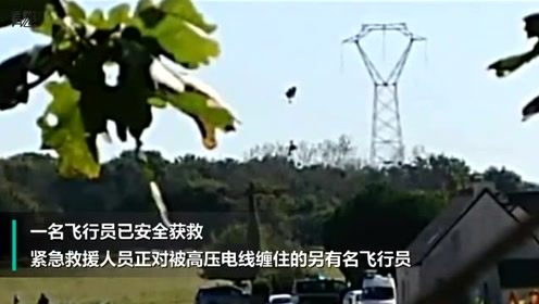 比利时F-16战斗机在法国坠毁 飞行员被困高压电线