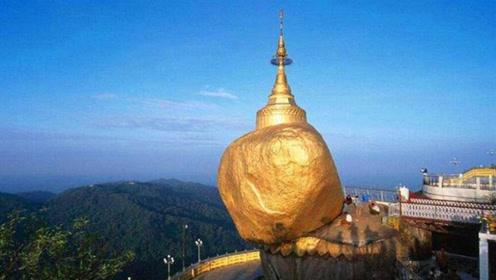 这块悬崖边的黄金巨石,颤颤巍巍但屹立不倒,据说有神秘的力量