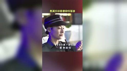 惠英红谈香港回归落泪,表示曾是街头乞儿,一句话道出对祖国的爱