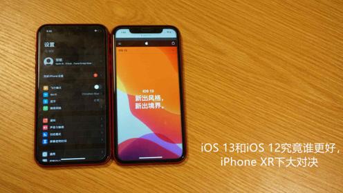 iOS 13和iOS 12谁更好,iPhone XR大对决