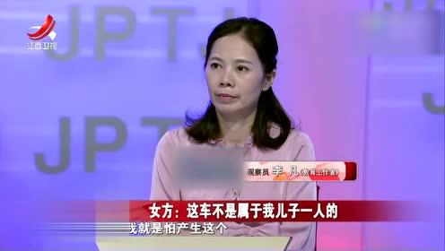 吴先生指责妻子承诺给他儿子买车 却出尔反尔