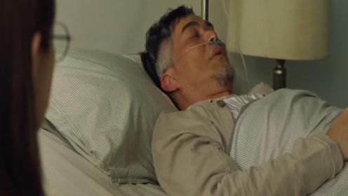 父亲躺在病床上,拜托大女儿去找小女儿
