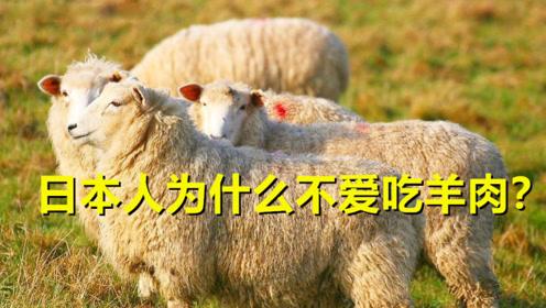经济发达的日本,国人喜食肉食为何唯独不吃羊肉?原因有三点
