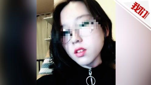 涠洲岛失联四川籍女孩龙其乐遗体被找到 警方:未发现其参与传销