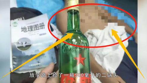 """13岁学生捡到一瓶二锅头,全部喝下当街耍""""太极"""",路人报警!"""
