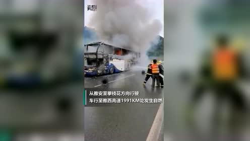 雅西高速大客车自燃 车上45人已安全撤离