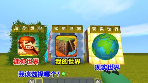 """迷你世界:小表弟选择""""游戏""""世界,里面竟有神器!他选对了吗?"""