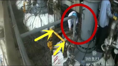 工人正在清理罐体,突然一道火光一闪而过!男子当场没了踪影!