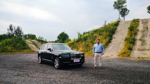SUV里的奢侈品 非铺装路面试驾劳斯莱斯库里南