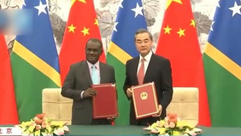 中国和所罗门群岛建立外交关系