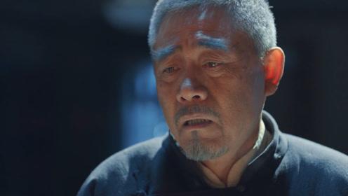 速看《老酒馆》第四十六集 小尊身份败露自杀 陈怀海悼念故人